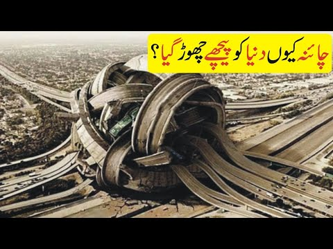 7 Most Advanced Technology of China In Urdu/Hindi || Amazing Future Tech of China