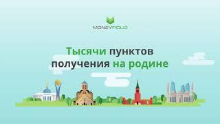 Денежные переводы онлайн из Германии | MoneyPolo World