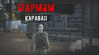 Фармим Караван Stay Out/Stalker Online