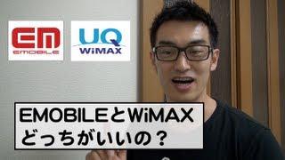 イー・モバイルとWiMAXどっちがいいの?2013年8月