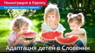 Вебинар_#6: Словения. Адаптация детей в Словении(Если вы хотите принять участие в следующих онлайн встречах, зарегистрируйтесь по ссылке: http://uznay.kaknamtam.ru/..., 2013-09-30T10:46:46.000Z)