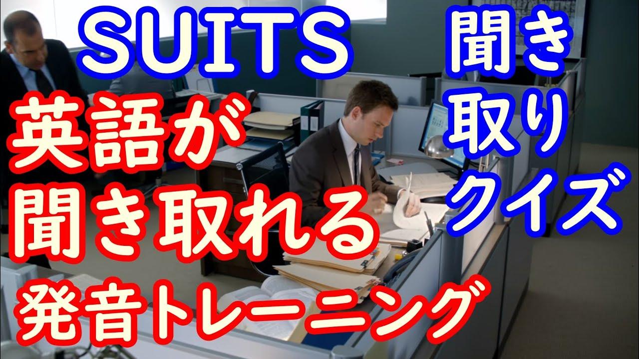 海外ドラマ「スーツ」聞き取りのコツ!-中級編#4