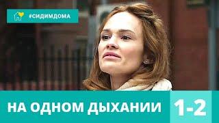 ФАНТАСТИЧЕСКИЙ ДЕТЕКТИВ! На одном дыхании. 1-2 серии. Детектив, сериал