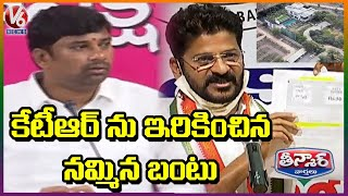 Balka Suman Tongue Slip on KTR Farm House | V6 News