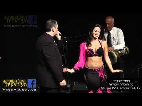רני כהן חפלה עיראקית  עם רקדנית הבטן נטלי חי מוסיקה עיראקית שמחה היכל המוסיקה העיראקית מופע מלא כל ה