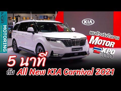 พาชม KIA Carnival 2021 โฉมใหม่ มีอะไรเด่น : MGR motoring