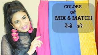 How To Mix And Match Colors In Your Clothes | Perfect Color Combinations For outfits | Aanchal
