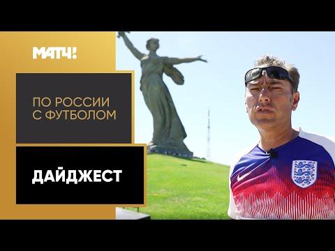 «По России с футболом». Дайджест
