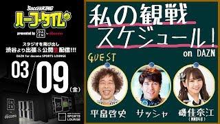 提供:DAZN for docomo 3月9日(金)のサッカーキング ハーフ・タイム(...