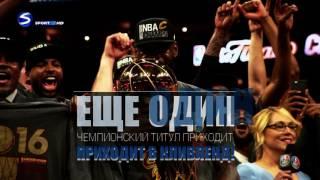 видео NBA на «Виасат Спорт»
