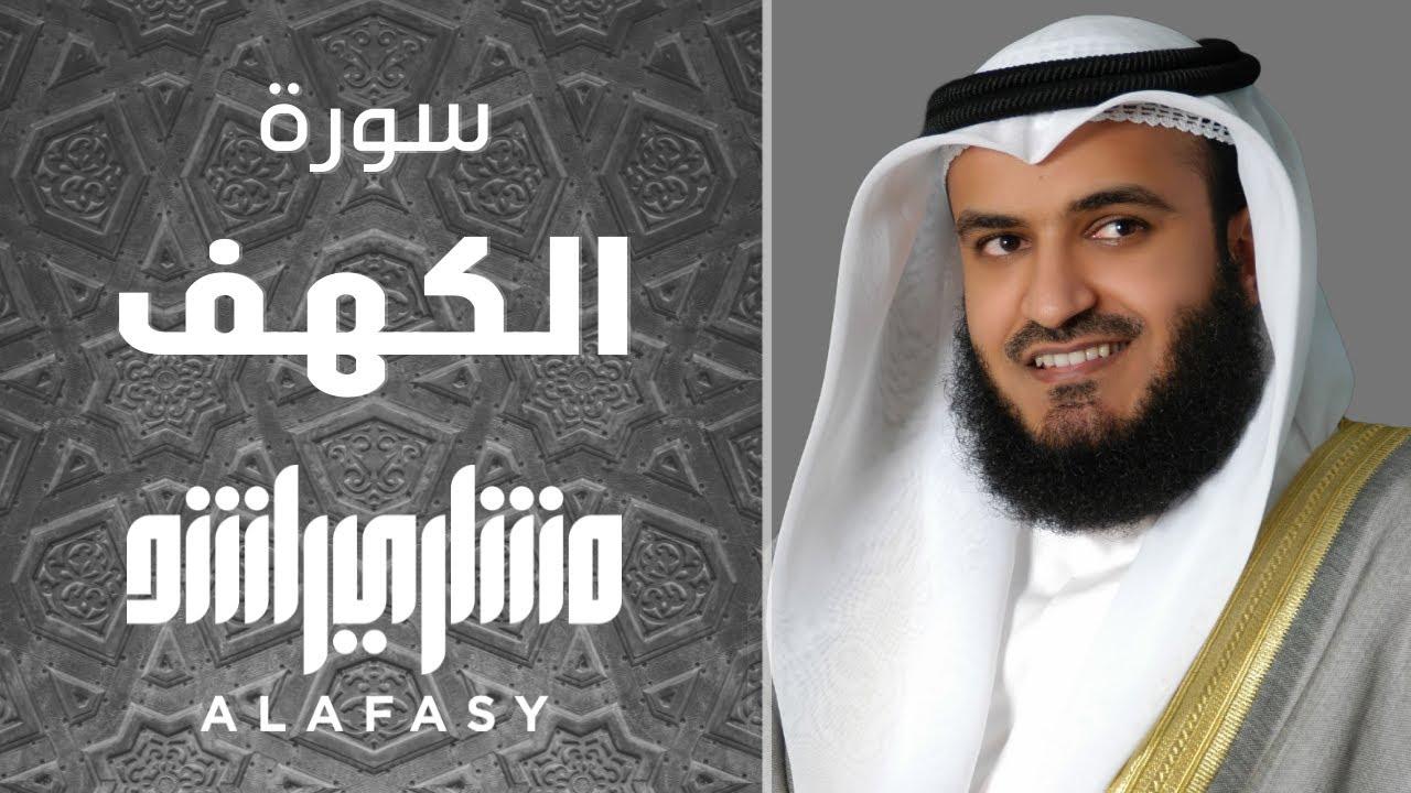 سورة الكهف مشاري العفاسي