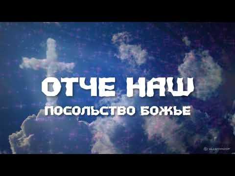 Music video Посольство Божье - Отче наш