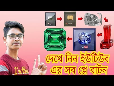 All YouTube play button awards | wach all youtube play button in bangla | Help Bangla pro | 2018 .