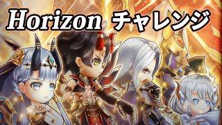 【白猫】Horizonチャレンジ・3PTで攻略+解説! クリア出来ない方へ。【Gravity Challenge】