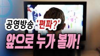 [정완진TV] 공영방송 '편파?'...앞…