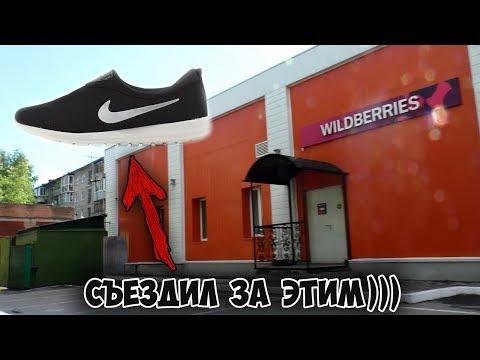 Кроссовки Nike с биркой Adidas от Wildberries /Сходил в пункт выдачи/