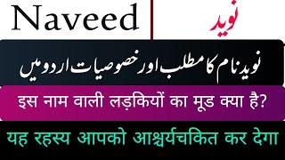 Naveed Name Meaning In Urdu   Naveed Naam Ka Matlab Kya Hai   Muslim Girl Names   Naveed Name Status