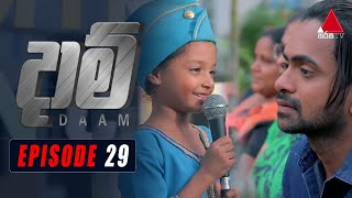 Daam (දාම්) | Episode 28 | 28th January 2021 | Sirasa TV Thumbnail