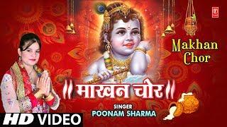 माखन चोर I Makhan Chor I Krishna Bhajan I POONAM SHARMA I Latest Full HD Song