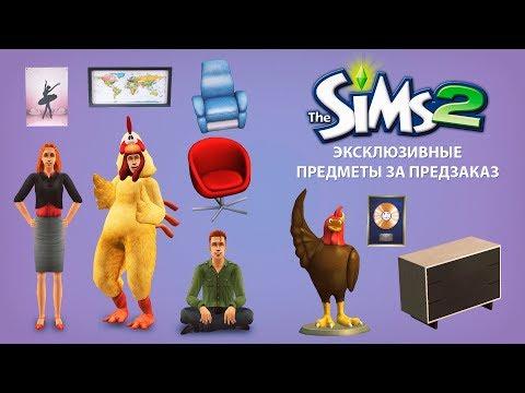 Эксклюзивный контент от разработчиков для The Sims 2