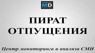 Пират отпущения - АРХИВ ТВ от 1.12.14, Москва-24
