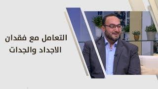د. يزن عبده - التعامل مع فقدان الاجداد والجدات