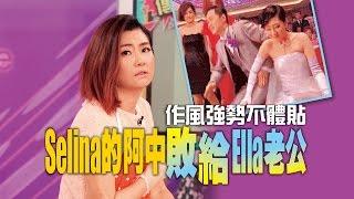 【台灣壹週刊】作風強勢不體貼  Selina的阿中敗給ella老公