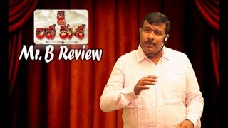 Jai Lava Kusa Review | Jr NTR Movie | Nandamuri Kalyanram | Mr. B