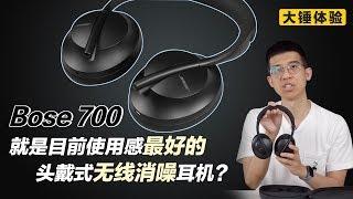 【大锤体验】Bose 700 就是目前使用感最好的头戴式无线消噪耳机?