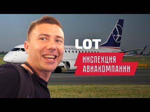 Как называется аэропорт в варшаве