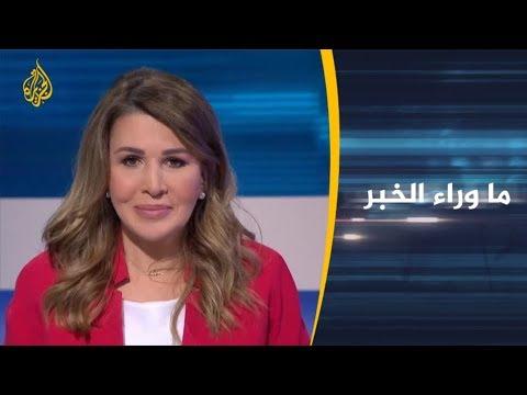 ???? ???? ???? ما وراء الخبر- أميركا لن تحارب..كيف ستواجه السعودية إيران؟  - نشر قبل 22 دقيقة