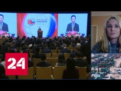 Россия и Китай ищут новые точки роста на энергетическом бизнес-форуме в Пекине - Россия 24