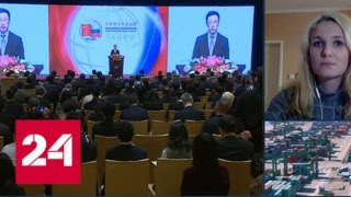 Смотреть видео Россия и Китай ищут новые точки роста на энергетическом бизнес-форуме в Пекине - Россия 24 онлайн