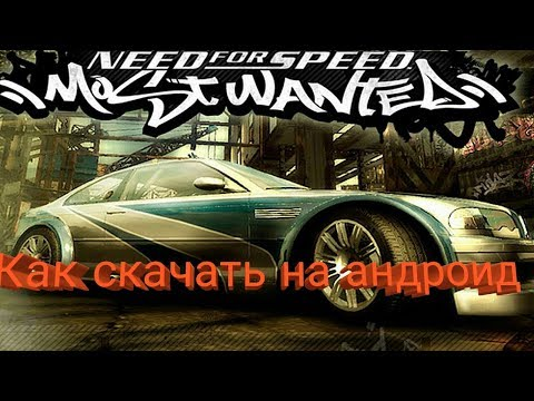 need for speed most wanted android скачать с кэшем