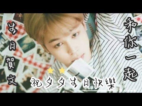 《防彈小說-粉絲短篇生日文》和你一起-祝夕夕生日快樂❤️