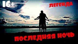 ПОСЛЕДНЯЯ НОЧЬ / СОМ ЛЮДОЕД [VM]