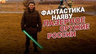 Фантастика наяву. Лазерное оружие России