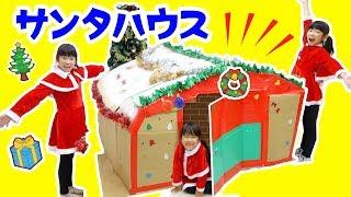 クリスマス★今年もサンさんダンボールハウスを作ってみた★にゃーにゃちゃんねるnya-nya channel