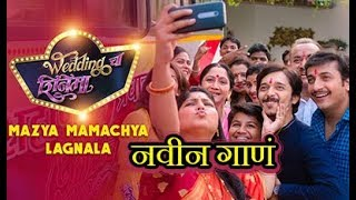 mazya-mamachya-lagnala---wedding-cha-shinema-new-marathi-songs-2019-mukta-barve-saleel-kulkarni
