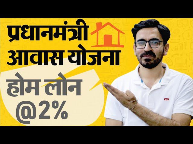 प्रधानमंत्री आवास योजना   Pradhan Mantri Awas Yojana scheme details 2020 in Hindi   PMAY Scheme