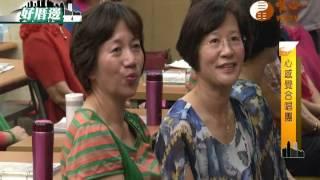 心感覺合唱團(一) 【好厝邊04】| WXTV唯心電視台