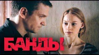 БАНДЫ - Серия 6 / Криминальный детектив