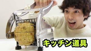 変なキッチン道具を10個買ってみた! thumbnail