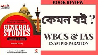 General Studies Monohar Pandey   Full book review   WBCS   UPSC   PSC 2020