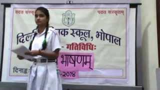 Sanskrit - लघु भाषण Competition - Delhi Public School Neelbad, Bhopal