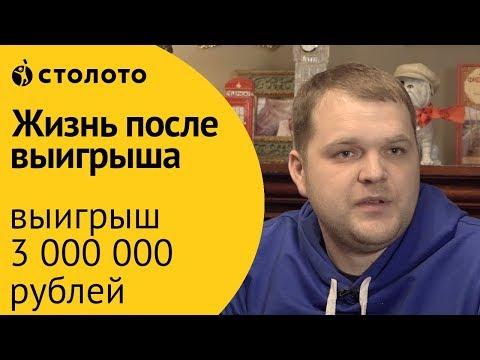 Столото ПРЕДСТАВЛЯЕТ | Победитель моментальной лотереи - Алексей Булавин | Выигрыш - 3000000 руб