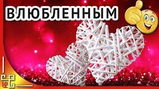 14 февраля ❤️ Видео поздравление с Днем святого Валентина ❤️ Видео открытки