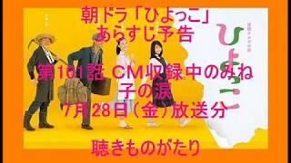 朝ドラ「ひよっこ」第101話 CM収録中のみね子の涙 7月28日(金)放送...