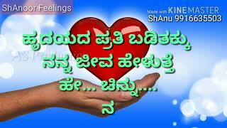 Lovers Day Special Kannada DJ Song Love Feeling Heart Touching Song | AS Production 9916635503