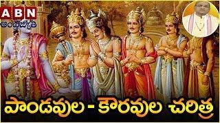 Garikapati Narasimha Rao About pandavulu & Kouravulu | Nava Jeevana Vedam | Episode 1238
